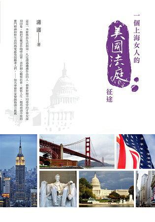 一個上海女人的美國法庭征途   拾書所