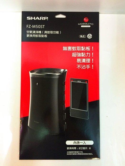 【金曲音響】SHARP夏普 FZ-M50ST 清淨機濾網