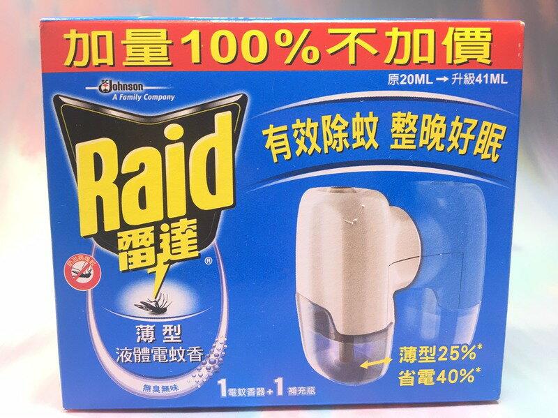 【八八八】e網購~【雷達 薄形液體電蚊香電(蚊香器+補充瓶)】434298 驅蚊 電蚊液