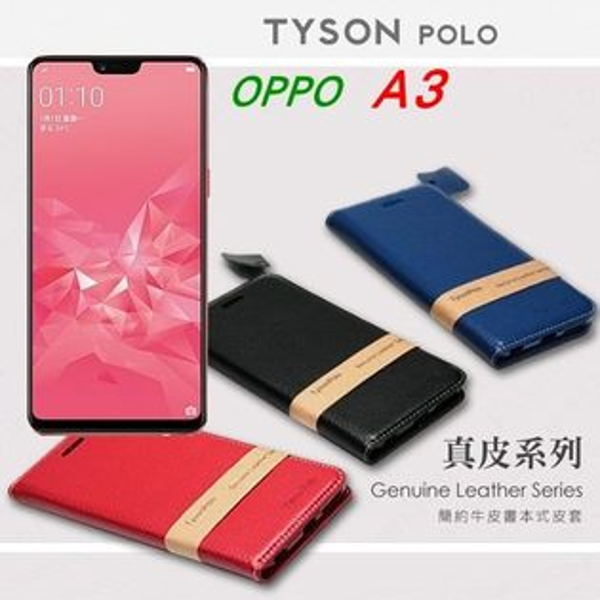 【愛瘋潮】99免運OPPOA3簡約牛皮書本式皮套POLO真皮系列手機殼