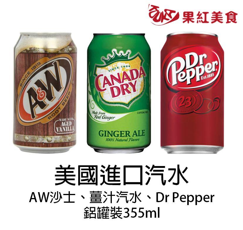 [果紅美食] 美國進口CANADA DRY薑汁汽水.Dr Pepper原味可樂.A&W麥根沙士 355ml