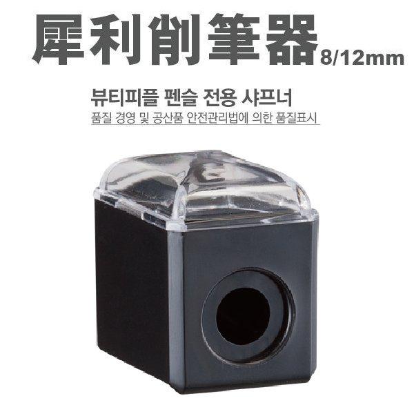 韓國BEAUTY PEOPLE 犀利削筆器(8mm-眼線膠筆專用)【櫻桃飾品】【21687】