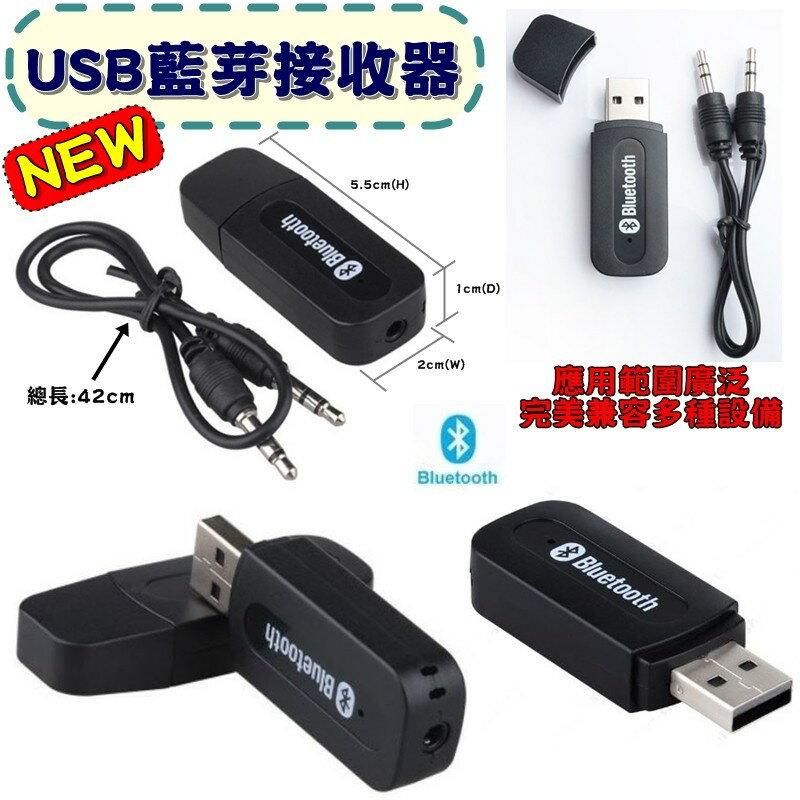 USB藍芽接收器 接受器 最新藍牙接收器 電腦手機汽車AUX喇叭轉接器 音箱音響轉換器 車用藍芽接收器