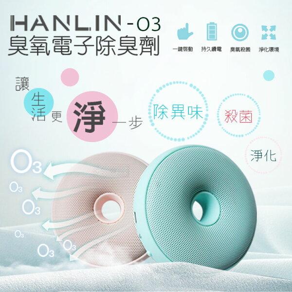 HANLIN-O3臭氧殺菌防霉電子除臭器【風雅小舖】