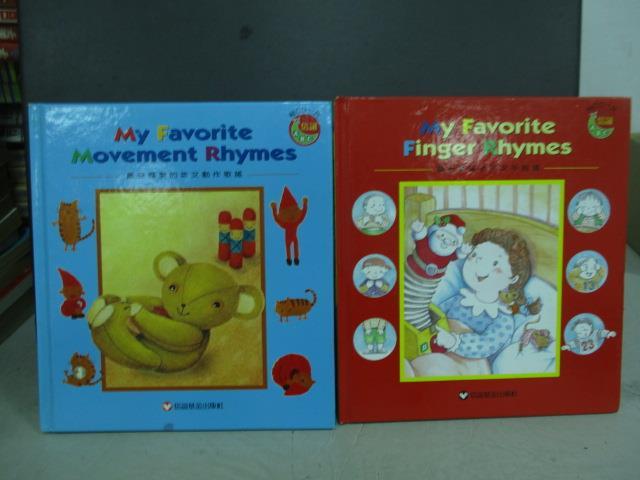 【書寶二手書T2/語言學習_MQV】My favorite movement rhymes等_共2本合售_無光碟