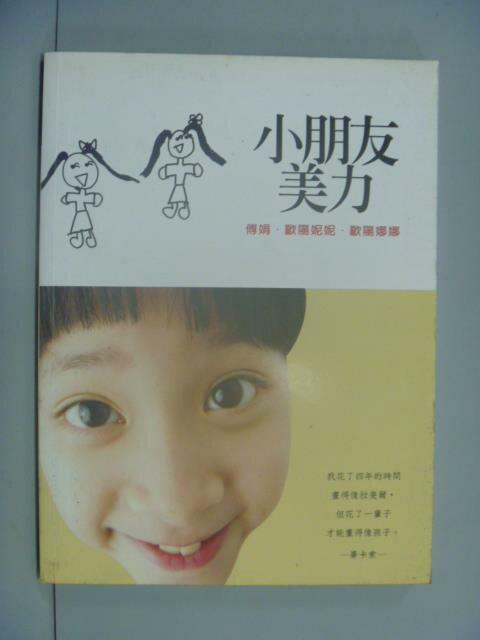 【書寶 書T4/家庭_GHZ】小朋友美力_傅娟、歐陽妮妮、歐陽娜娜