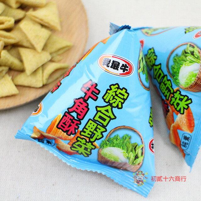 【0216零食會社】我最牛 綜合野菜牛角酥