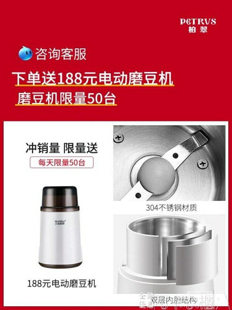 Petrus/柏翠 PE3360 咖啡機家用商用 意式半全自動蒸汽式打奶泡 領券下定更優惠