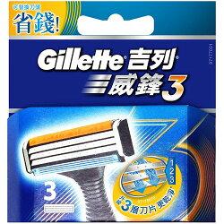吉列 Gillette 威鋒3 三層刮鬍刀片(3片入)