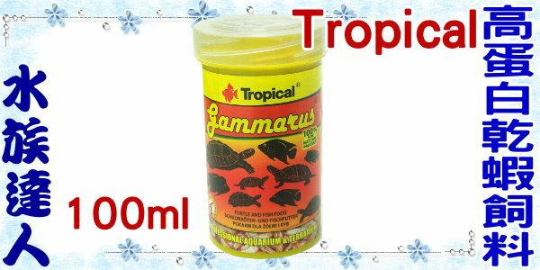 【水族達人】德比克Tropical《GAMMARUS高蛋白乾蝦飼料.100ml》