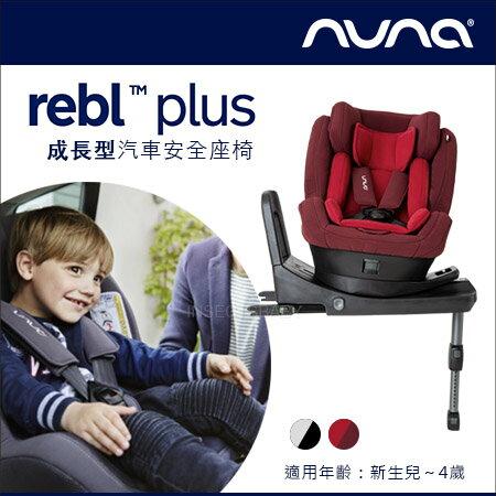 ✿蟲寶寶✿【荷蘭NUNA】輕鬆轉360度~智慧型旋轉 0-4歲 適用Isofix 兒童汽車安全座椅Rebl - 莓紅