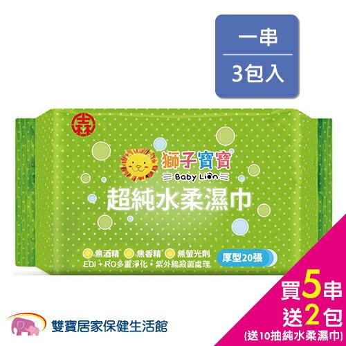 獅子寶寶 超純水柔濕巾 濕紙巾 厚型(20抽) 3包/串 5串贈2包 (10抽)