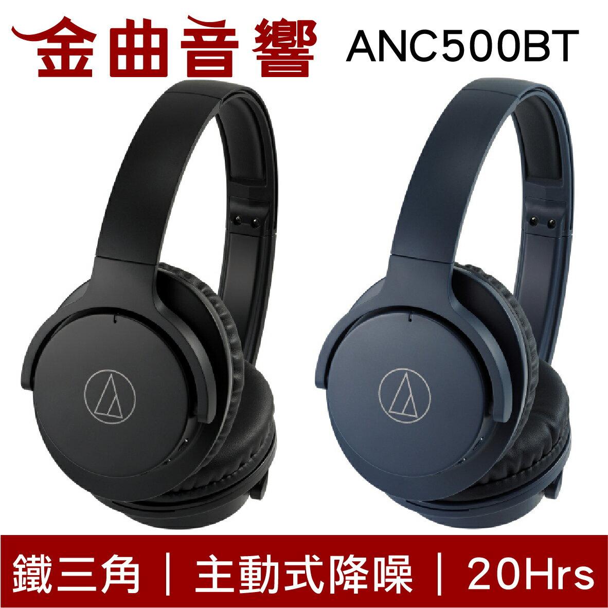 鐵三角 ATH-ANC500BT 藍色 藍牙 無線 抗噪 耳罩式 耳機   金曲音響