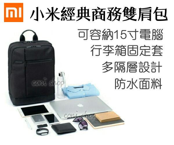 【coni shop】小米經典商務雙肩包 原廠正品 公事包 筆電包 都市休閒胸包 後背包 行李箱 單肩包 手機包 防潑水