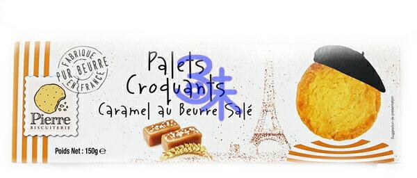 ^(法國^) 皮爾奶油酥餅~海鹽焦糖 1盒150公克  113元 ~ 3226219009