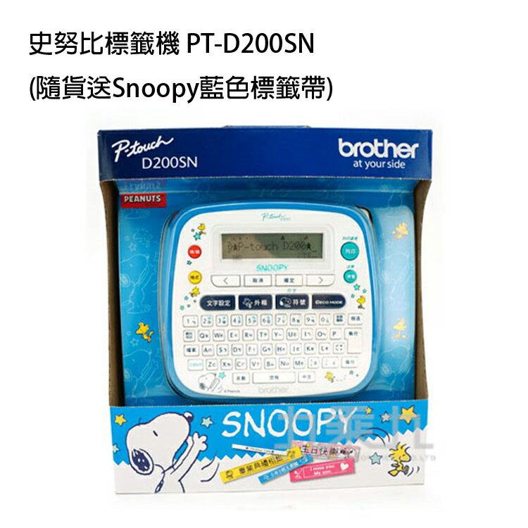 [喬傑數位]史努比標籤機 PT-D200SN (隨貨送Snoopy藍色標籤帶)