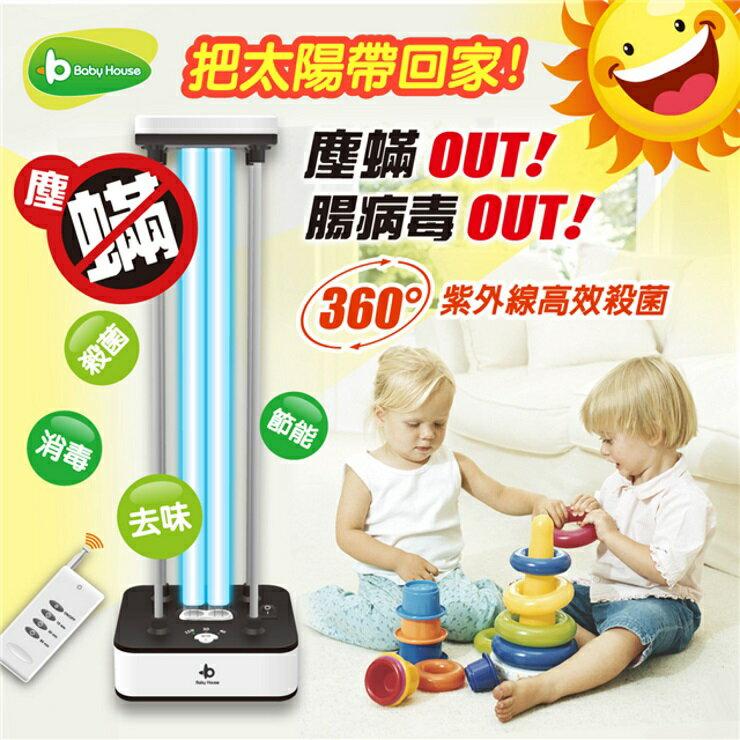 領券$1699 Baby House愛兒房360°紫外線殺菌消毒燈 把太陽帶回家(B82-001)【寶貝樂園】