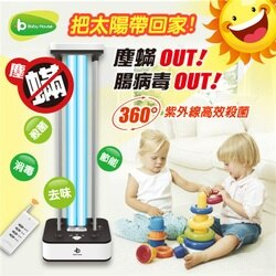 【領券折$100,折後$1750】 Baby House愛兒房360°紫外線殺菌消毒燈 把太陽帶回家(B82-001)【寶貝樂園】