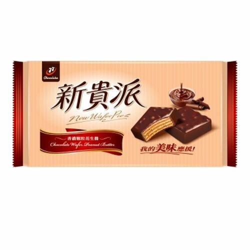 宏亞 77 新貴派 巧克力(花生) 144g