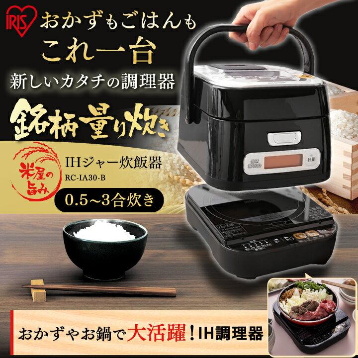 0運費!日本IRIS OHYAMA / RC-IA30-B / IH電鍋+電磁爐二合一 / 一鍋兩用 / 多功能電鍋 飯鍋 / 3-3.5合-日本必買 日本樂天代購(12800*5) 0