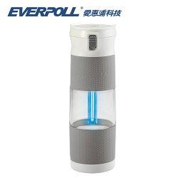 【EVERPOLL 愛惠浦科技】UV生飲隨身瓶 UV-905 (簡約灰)