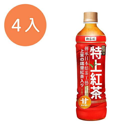 御茶園 特上紅茶 甘甜 550ml (4入)/組
