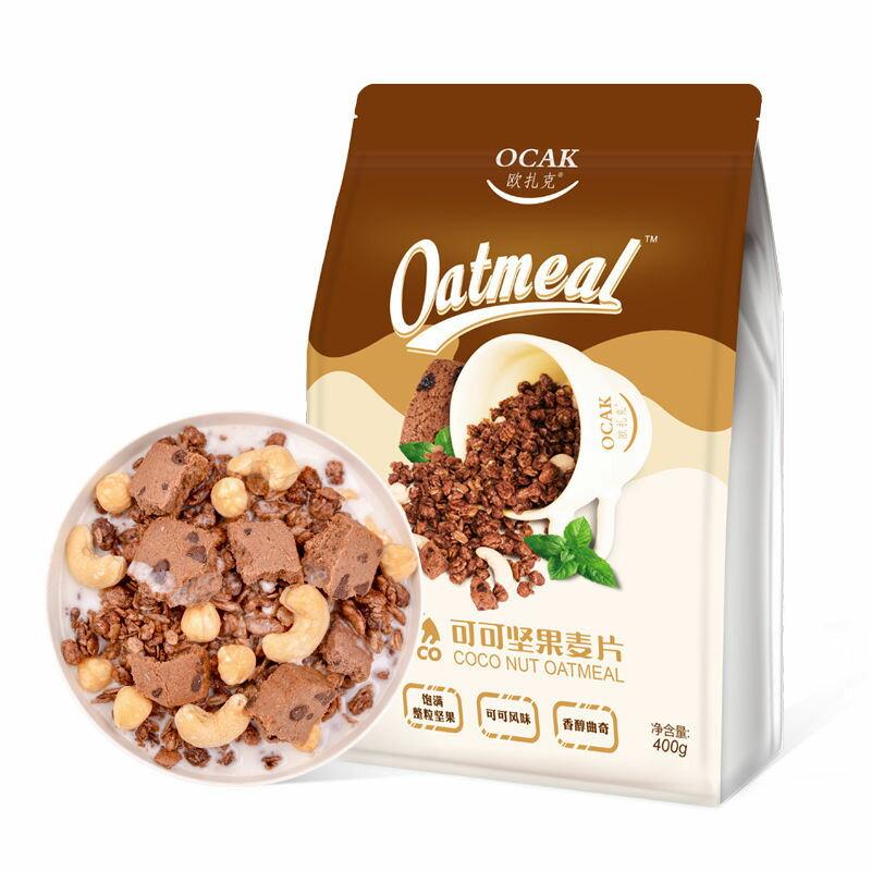 【歐札克】可可堅果麥片400g 即食麥片 穀物麥片 水果麥片  麥片 歐紥克 歐扎克