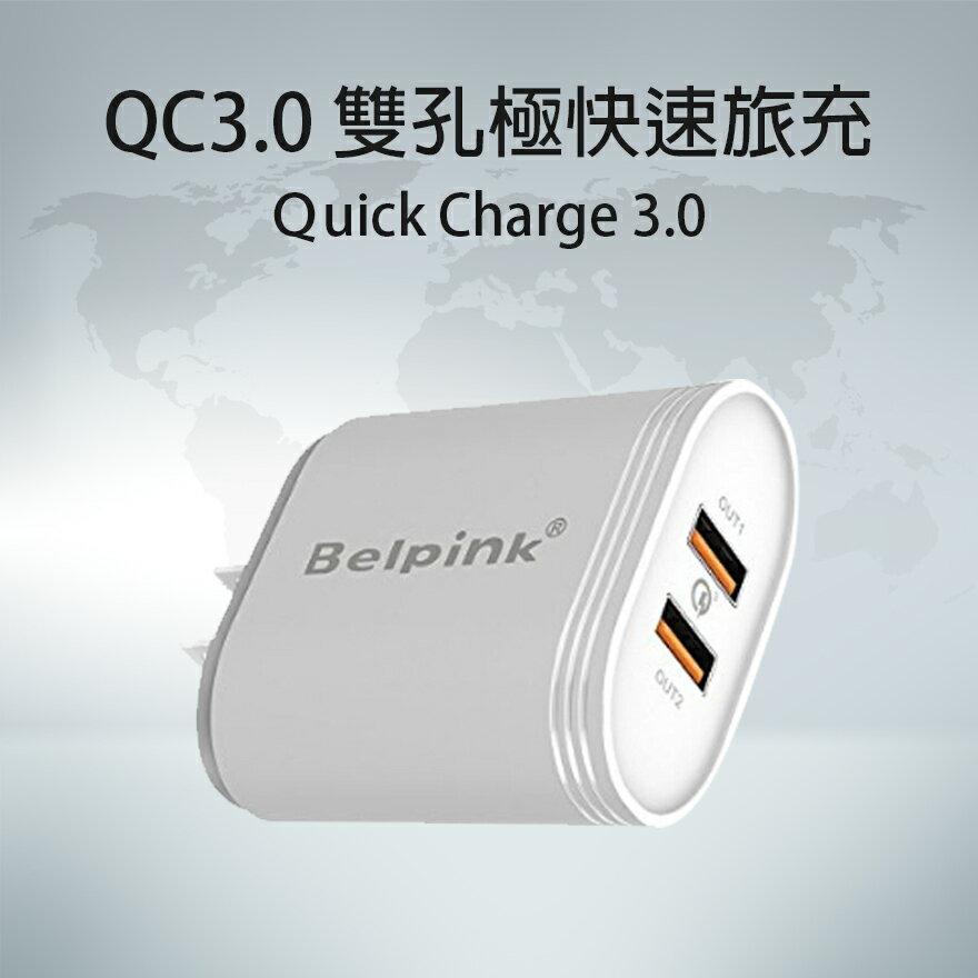 高通QC3.0雙孔快速充電器 快充 旅充 急速充電 插頭 手機充電 變壓器 閃充【Parade派瑞德】 - 限時優惠好康折扣