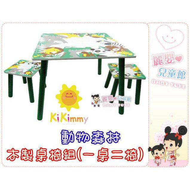 麗嬰兒童玩具館~kikimmy-木製桌椅組(一桌二椅).木製書桌椅(歡樂遊樂園/動物森林)