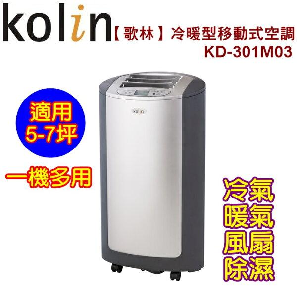 【歌林】5-7坪冷暖型移動式空調一機多用可拆濾網KD-301M03保固免運-隆美家電