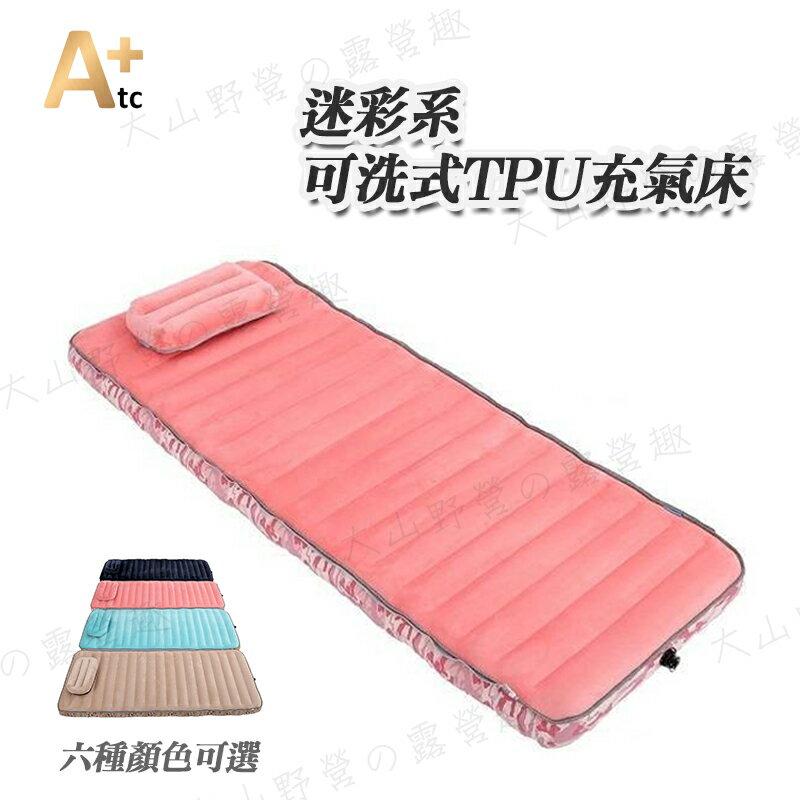 【露營趣】ATC 組合式充氣床 7519M 可機洗 TPU 迷彩系 充氣床墊 空氣床 睡墊 居家 露營 野營