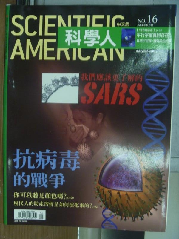【書寶二手書T8/雜誌期刊_QML】科學人_第16期_抗病毒的戰爭等