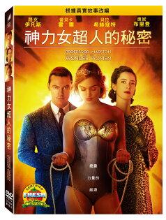 神力女超人的秘密DVD