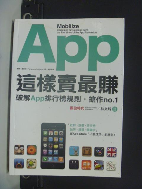 【書寶二手書T8/財經企管_KEW】App這樣賣最賺_破解App排行榜規則搶作_蘭娜薩邦妮