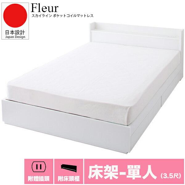 床 / 床墊 【Fleur】浪漫收納床-單床架-單人(3.5尺) 完美主義【Y0282】 - 限時優惠好康折扣
