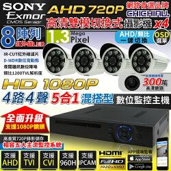 【CHICHIAU】4路AHD數位高清遠端監控套組(含雙模切換SONY高功率八陣列燈130萬畫素攝影機x4)