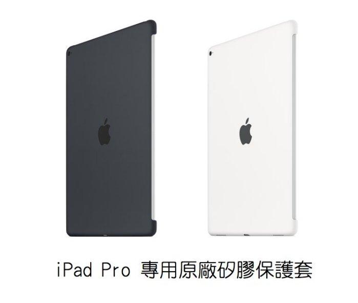 Apple iPad Pro 12.9吋 原廠 矽膠皮套 2色 (iPad Pro 專用,無鍵盤)