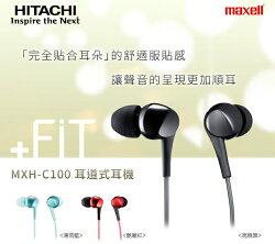 【迪特軍3C】Hitachi 日立 maxell MXH-C100 入耳式 耳道式耳機 紅色