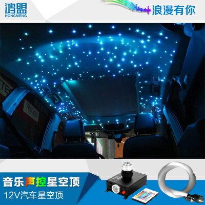 美琪(營造浪漫氣氛)汽車車頂改裝音樂聲控裝飾星空光纖燈