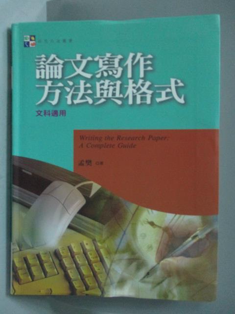 ~書寶 書T3/進修考試_XFD~論文寫作方法與格式_孟樊