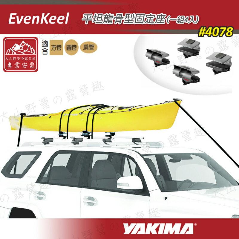 【露營趣】安坑特價 YAKIMA 4052 EvenKeel 船艇固定座 獨木舟車頂架 固定架 置放架