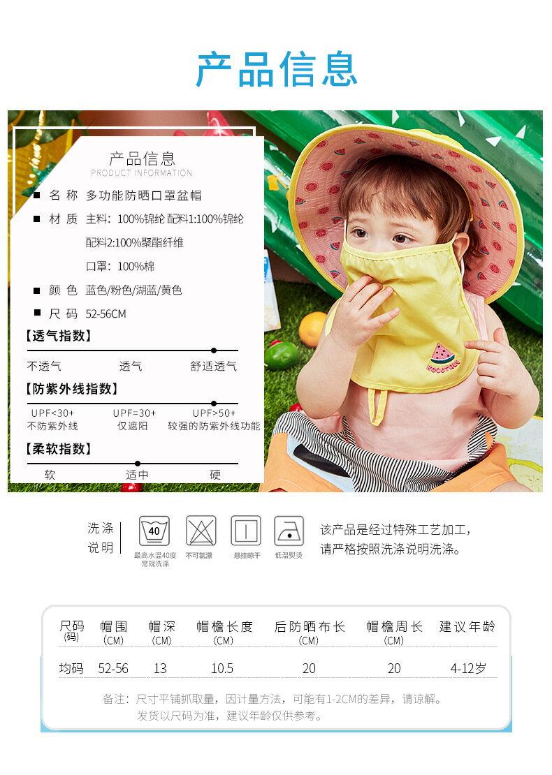 Lemonkid◆多功能防曬口罩盆帽 KQ18323
