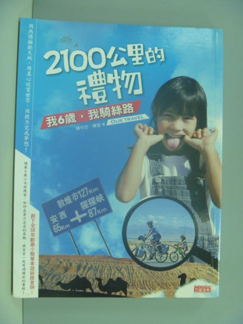 【書寶二手書T1/旅遊_ZBK】2100公里的禮物:我6歲,我騎絲路_陳守忠、陳萱