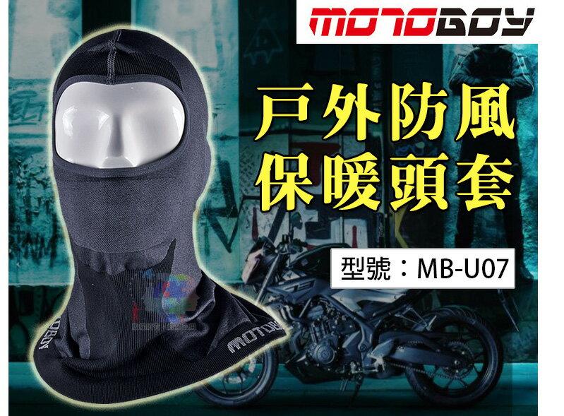 【尋寶趣】 戶外防風防寒防曬保暖頭套 吸濕排汗 透氣 頭罩 面罩 頸套 重機/摩托車/騎士安全帽套 MB-U07