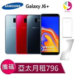 三星 Galaxy J6+ 攜碼至亞太電信 4G上網吃到飽 月繳796手機$1元 【贈9H鋼化玻璃保護貼*1+氣墊空壓殼*1】