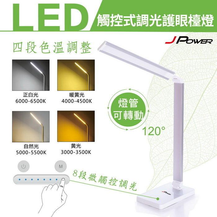 【迪特軍3C】JP-A101【杰強 J-POWER】LED調光調色溫護眼檯燈 美觀時尚