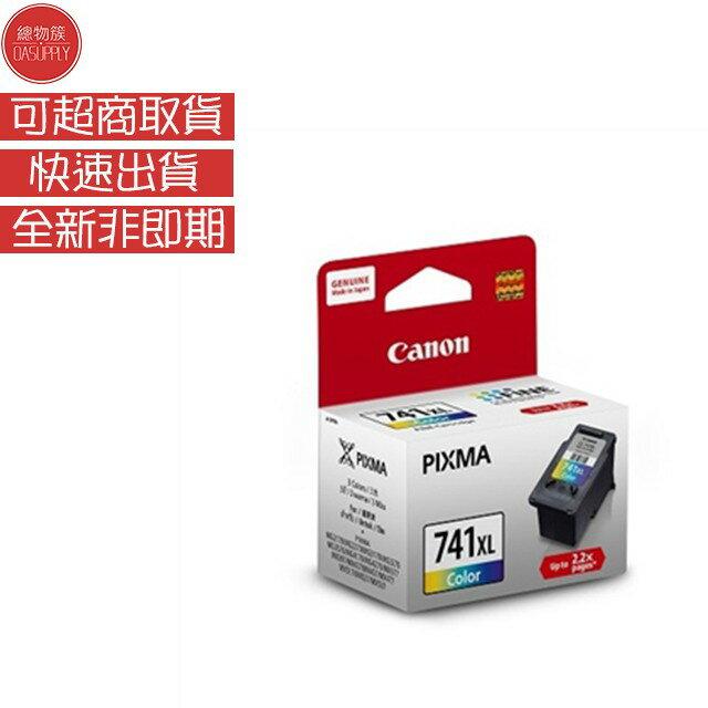 【原廠/原裝/平輸】CANON CL-741XL 彩色高容量墨水匣