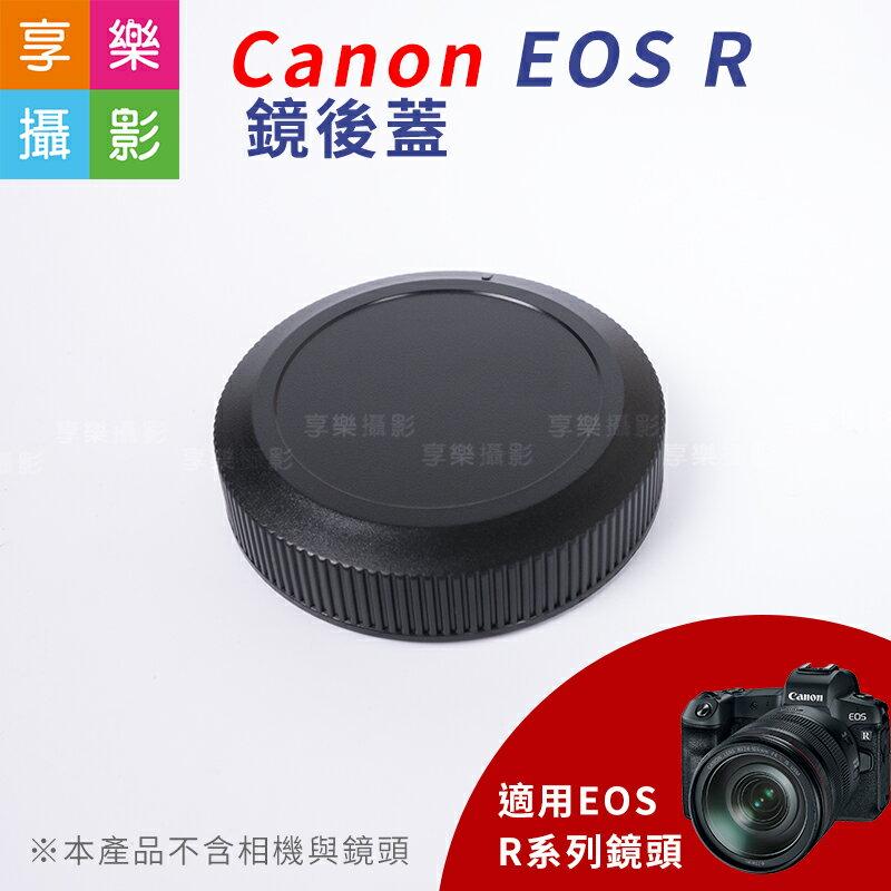 [享樂攝影]Canon EOS R (全片幅微單) 鏡後蓋 鏡頭蓋 鏡尾蓋 EOS-R 塑膠 副廠
