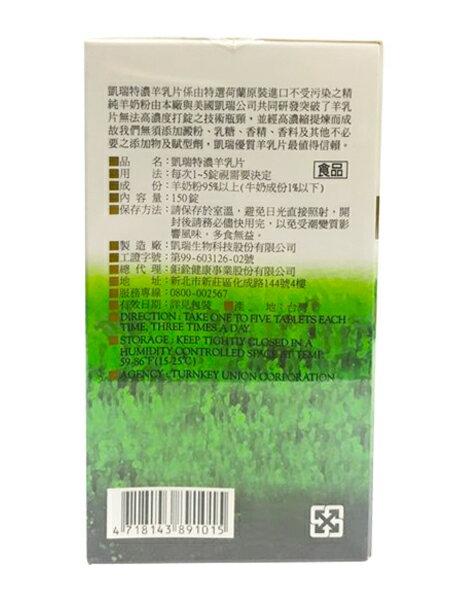 (3瓶特惠) 專品藥局 凱瑞特濃羊乳片-150錠*3 (純羊乳片,不含人工色素及香料) 【2008227】 3