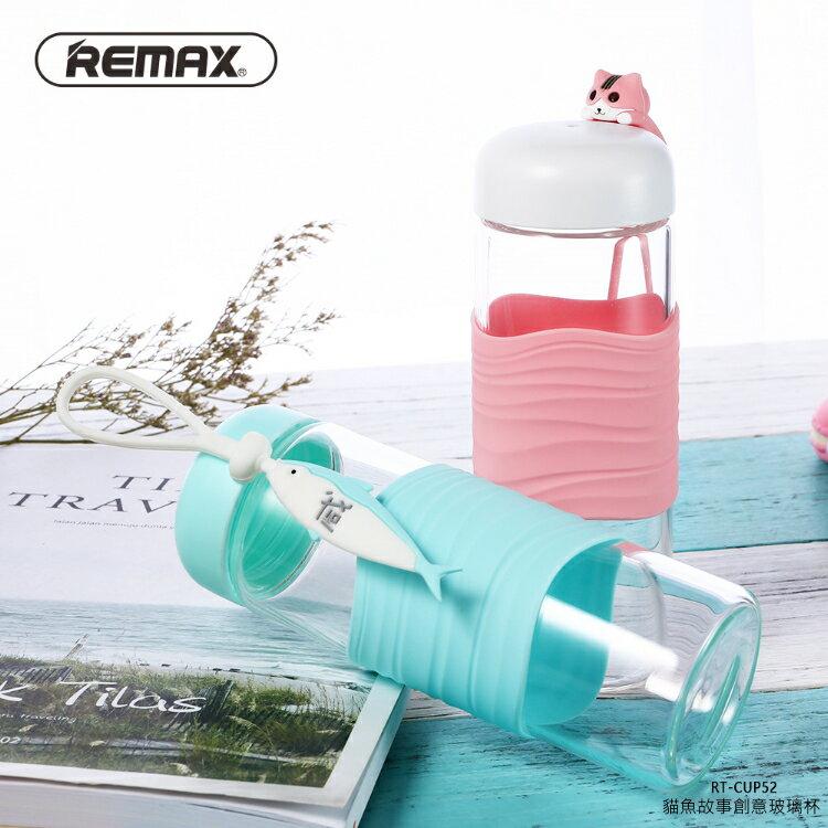 REMAX 貓魚故事 玻璃杯 隨身瓶 玻璃水瓶 玻璃瓶 冷水壺 隨行杯 隨身杯 水杯 冷飲